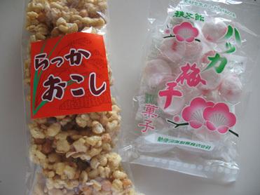 Chichibukashi